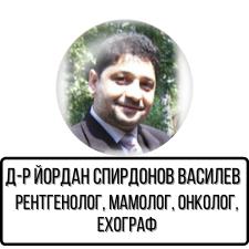 Д-р Йордан Спирдонов Василев д.м. - рентгенолог, мамолог, онколог, ехограф