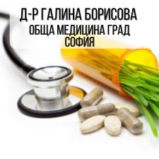 Д-р Галина Борисова - Обща медицина град София