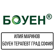 Илия Маринов - Боуен терапевт град София