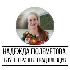 Надежда Гюлеметова - Боуен Терапевт град Пловдив