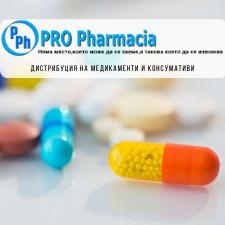 Про Фармация ЕООД - Дистрибуция на медикаменти и консумативи