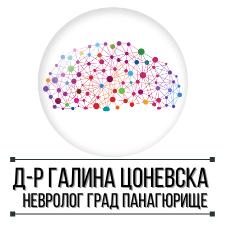 Д-р Галина Цоневска - Невролог град Панагюрище