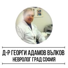 Д-р Георги Адамов Вълков - Невролог град София