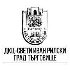 ДКЦ Свети Иван Рилски - град Търговище