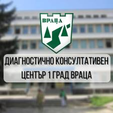 ДКЦ 1 - град Враца