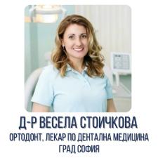 Д-р Весела Стоичкова д.м. - Ортодонт, Лекар по дентална медицина град София