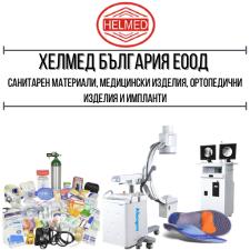 Хелмед България ЕООД - Санитарен материали, медицински изделия, ортопедични изделия и импланти