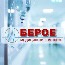 Медицински комплекс Берое - МБАЛ град Стара Загора