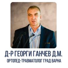 Д-р Георги Ганчев д.м. - ортопед-травматолог град Варна