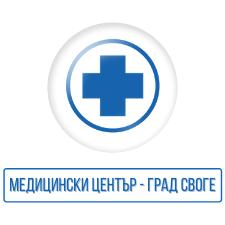 Медицински център - град Своге