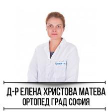 Д-р Елена Христова Матева - Ортопед град София