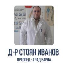 Д-р Стоян Иванов Ортопед - град Варна