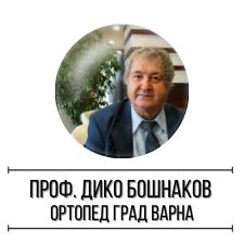 Проф. Дико Бошнаков - Ортопед град Варна