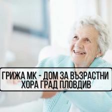 Грижа МК - Дом за възрастни хора град Пловдив