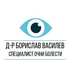Д-р Борислав Василев - Специалист Очни болести