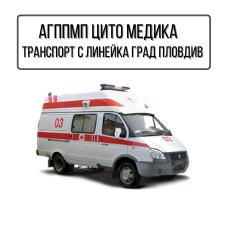 АГППМП Цито Медика - Транспорт с линейка град Пловдив