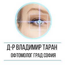 Д-р Владимир Таран - Офтомолог град София