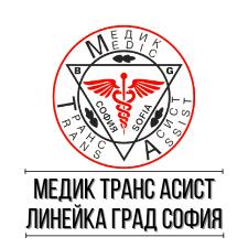 Медик Транс Асист - линейка град Софияa