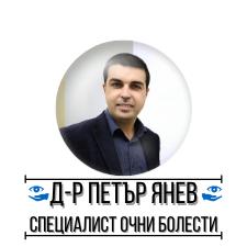 Д-р Петър Янев – Специалист очни болести град Смолян