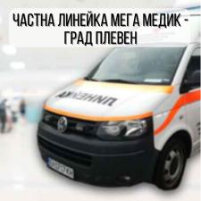 Частна линейка Мега Медик - град Плевен