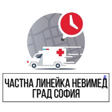 Частна линейка Невимед - град София
