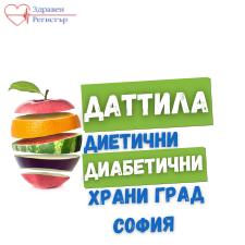 Даттила - Диетични и диабетични храни град София