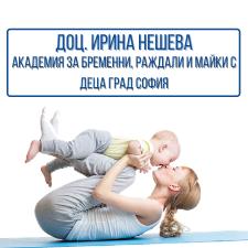 Доц. Ирина Нешева – Академия за бременни, раждали и майки с деца град София