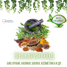 Знахария ЕООД Био храни, напики, билки, козметика и др.