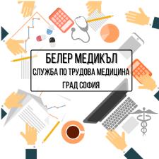 Белер Медикъл - Служба по трудова медицина град София