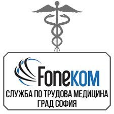 Фонеком ООД – служба по трудова медицина град София