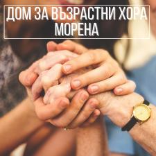 Дом за Възрастни Хора Морена - град София