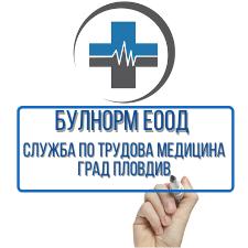 Булнорм ЕООД - служба по трудова медицина Пловдив
