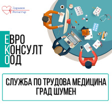 Евро Консулт ООД - Служба по трудова медицина град Шумен