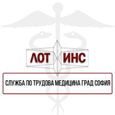 Лот инс ЕООД - Служба по трудова медицина град София
