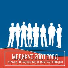 Медикус 2001 ЕООД – Служба по трудова медицина град Пловдив