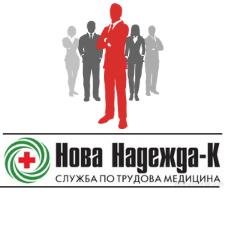 Нова Надежда - Кавлаков ЕООД - Служба по трудова медицина град Пловдив