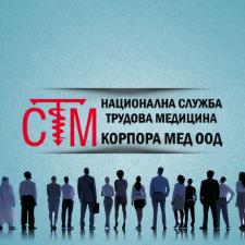 НСТМ Корпора Мед ООД - град Стара Загора