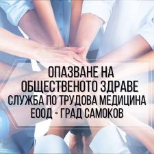 Опазване на общественото здраве служба по трудова медицина ЕООД - град Самоков