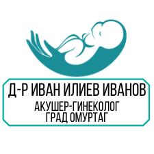 Д-р Иван Илиев Иванов - Акушер-гинеколог град Омуртаг