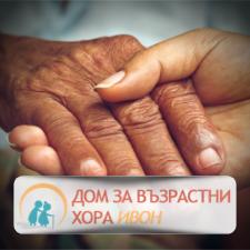 Ивон - дом за възрастни хора град София
