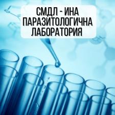 СМДЛ Ина - Паразитологична лаборатория град София