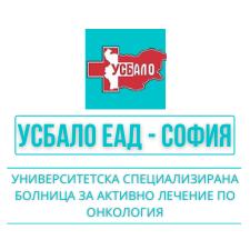УСБАЛО ЕАД София
