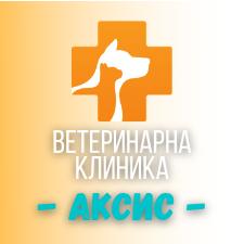 Аксис - Ветеринарна клиника град Стара Загора