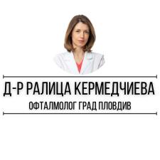 Д-р Ралица Кермедчиева - Офталмолог град Пловдив