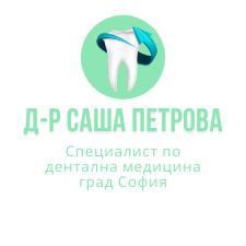 Д-р Саша Петрова - Специалист по дентална медицина град София