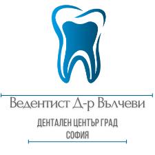 Ведентист - Д-Р Вълчеви Дентален център град София