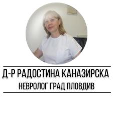 Д-р Радостина Каназирска - Невролог град Пловдив