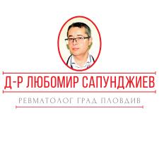 Д-р Любомир Сапунджиев - ревматолог град Пловдив