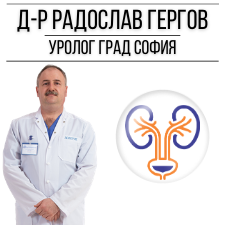 Д-р Радослав Гергов - Уролог град София