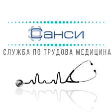 Служба по трудова медицина - САНСИ град Русе
